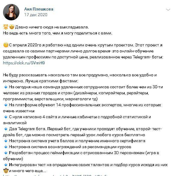 Трейдер Анна Плешкова отзывы