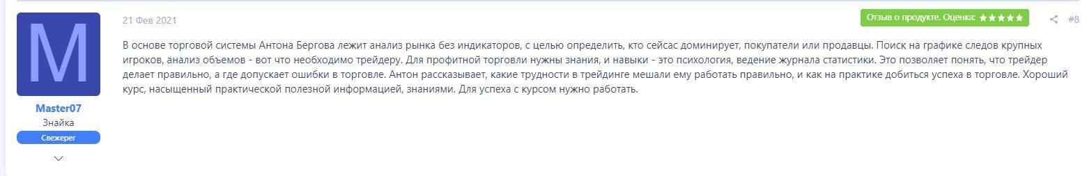 Трейдер Антон Бергов отзывы