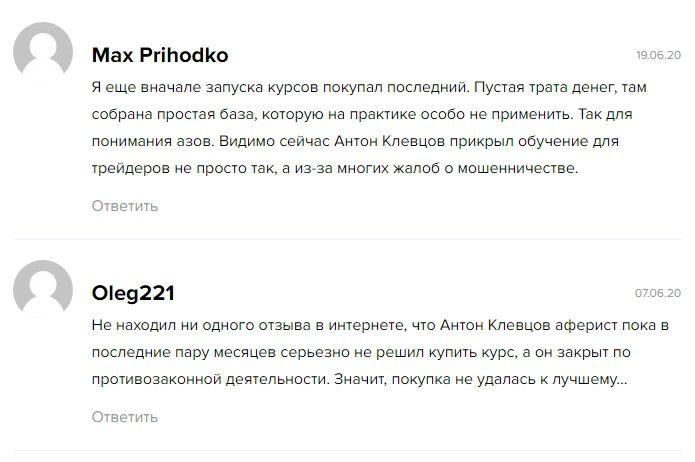 Трейдер Антон Клевцов отзывы