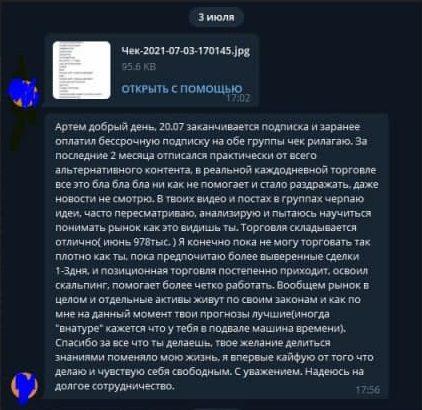Трейдер Артем Бендак отзывы