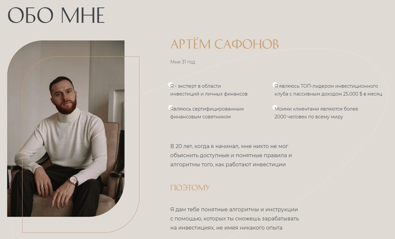 Трейдер Артем Николаевич Сафонов