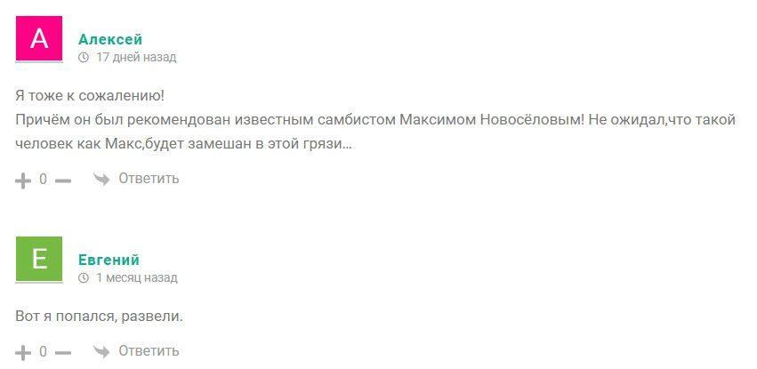 Трейдер Денис Карибин отзывы