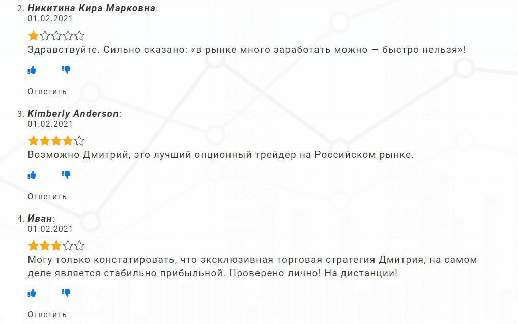 Трейдер Дмитрий Брыляков отзывы