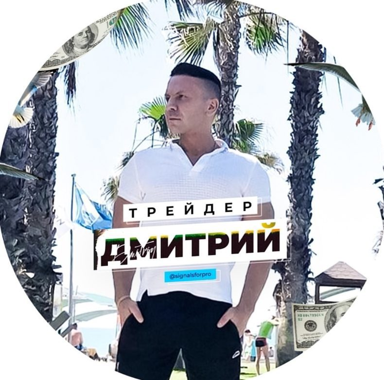 Трейдер Дмитрий Королев