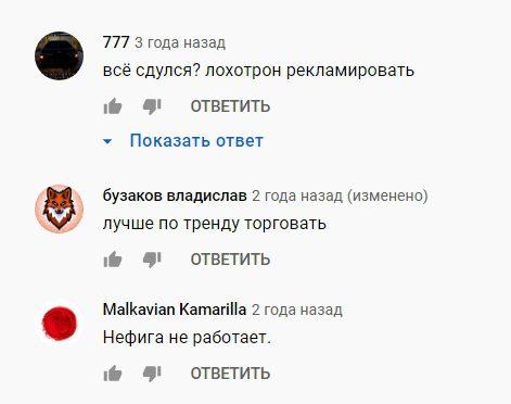Трейдер Дмитрий Успенский отзывы