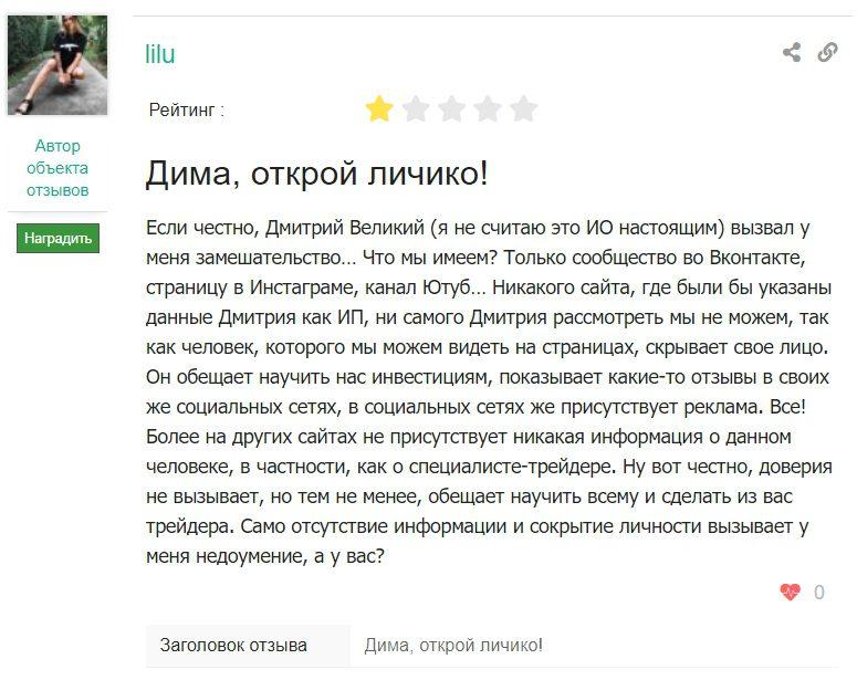 Трейдер Дмитрий Великий отзывы