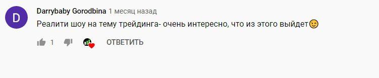 Трейдер Евгений Попов отзывы