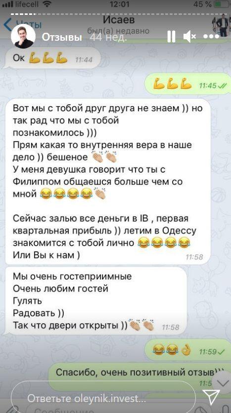 Трейдер Филипп Олейник отзывы