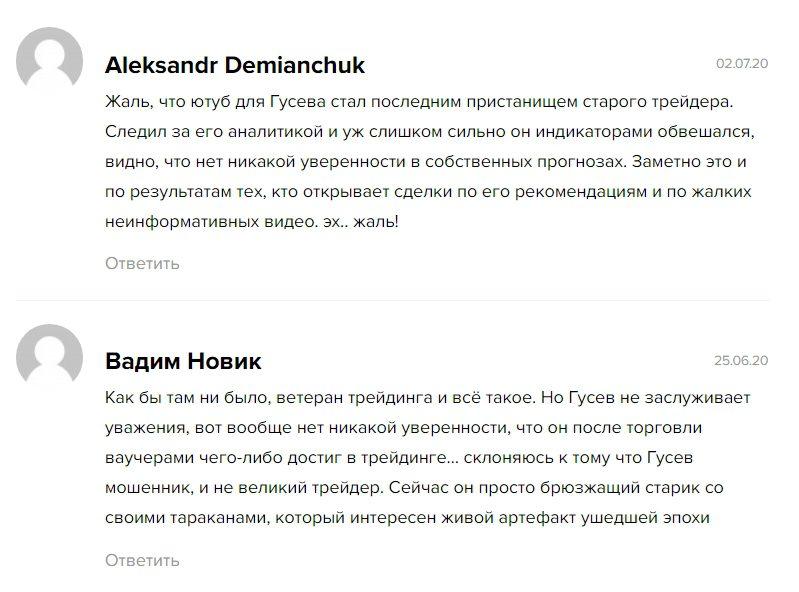 Трейдер Гусев Владимир Павлович отзывы
