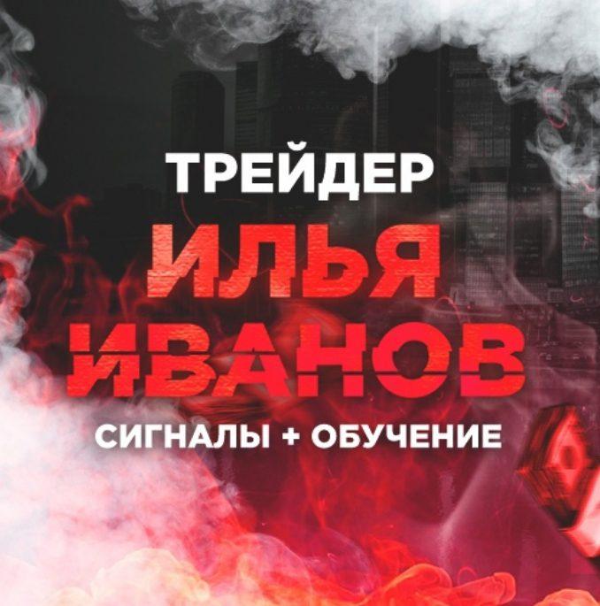 Трейдер Илья Иванов