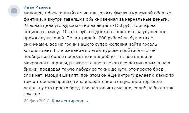 Трейдер Илья Коровин отзывы