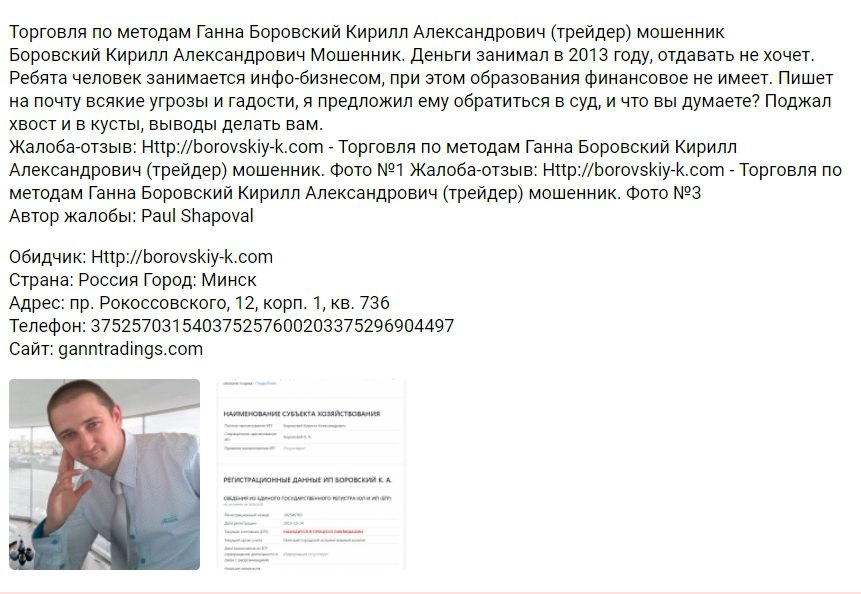 Трейдер Кирилл Боровский отзывы