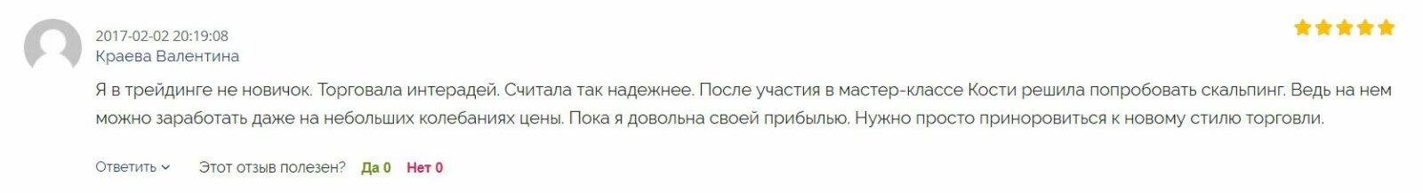 Трейдер Константин Гринькин отзывы