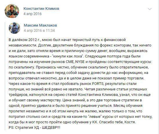 Трейдер Константин Климов отзывы