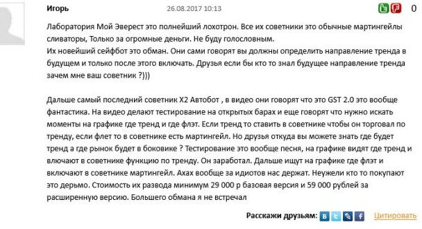 Трейдер Михаил Цветков отзывы