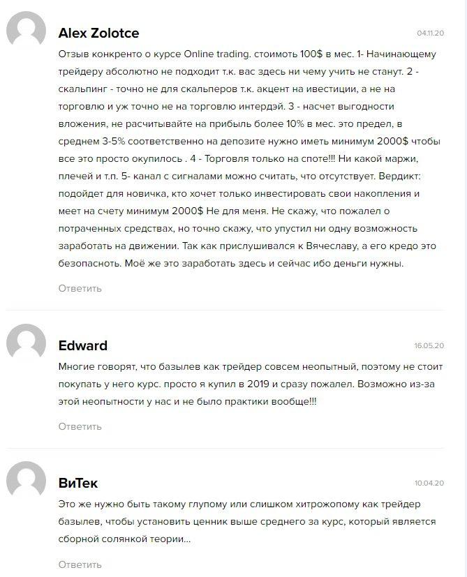 Трейдер Вячеслав Базылев отзывы