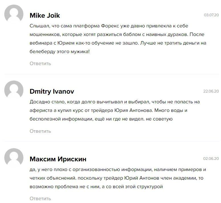 Трейдер Юрий Антонов отзывы