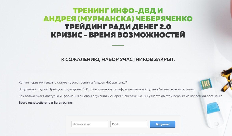 Тренинг Чеберяченко
