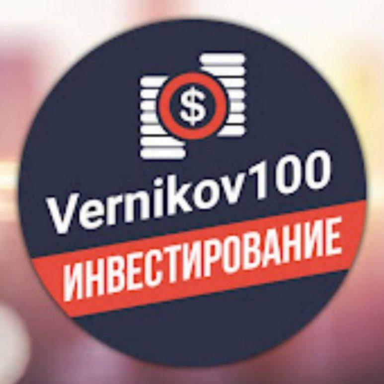 Vernikov100 Андрея Верникова