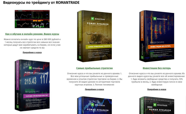 Видеокурсы от Roman Trade Романа Дмитриева