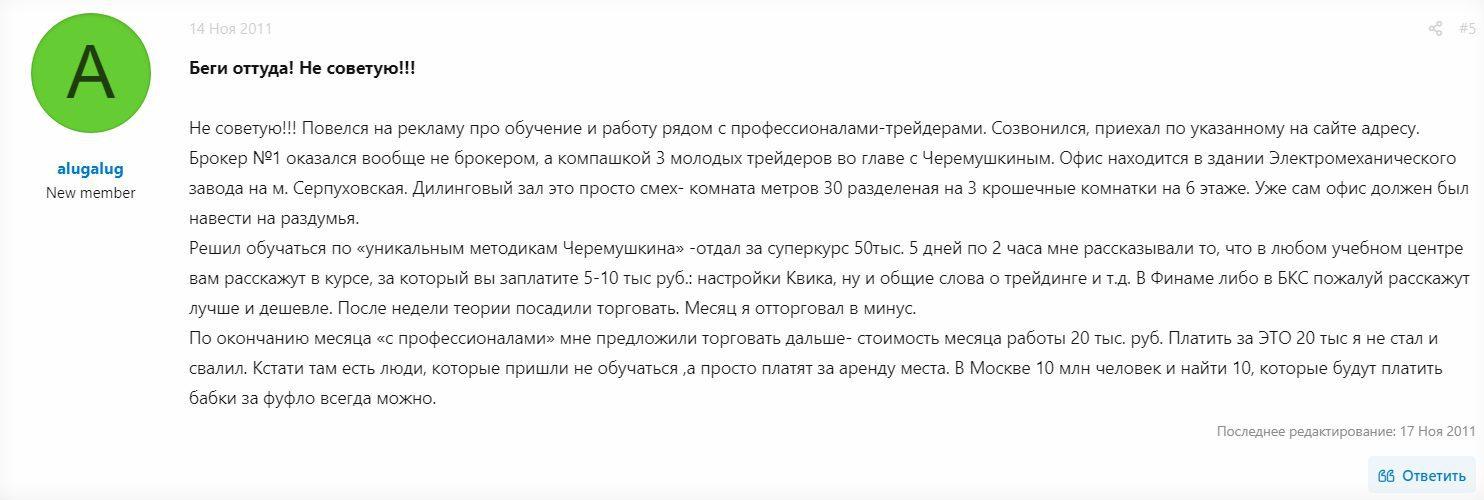 Xelius Group отзывы