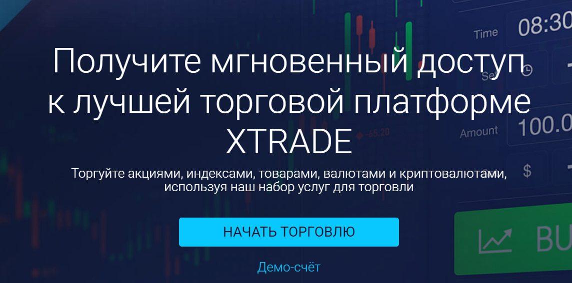 Xtrade Webtrader