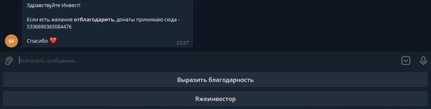Яжеинвестор Сергея Большакова отзывы