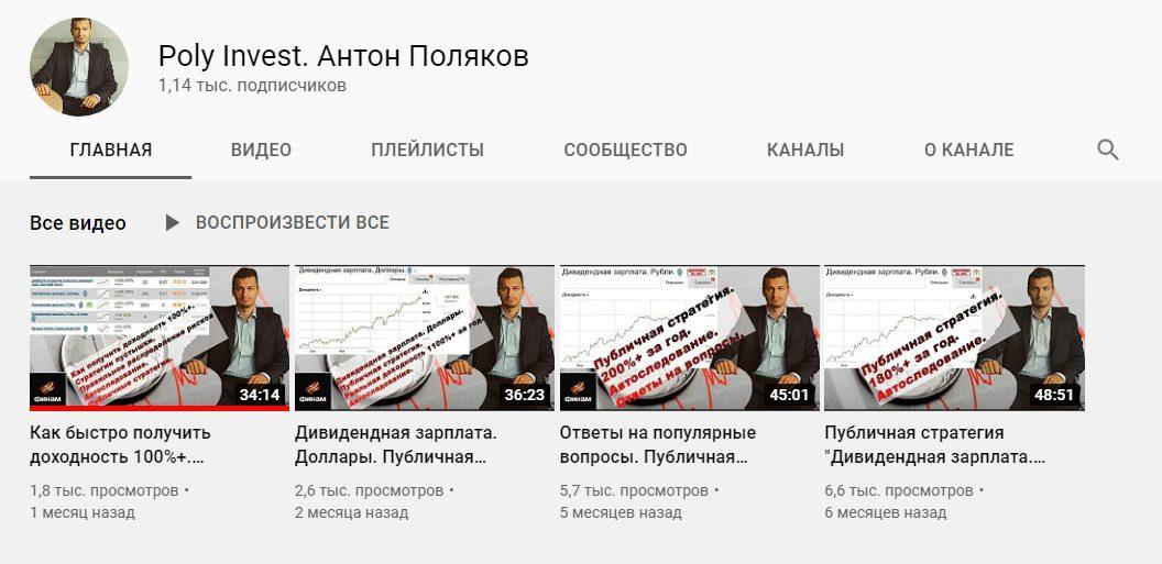 Ютуб канал Антона Полякова