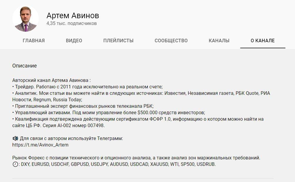 Ютуб канал Артема Авинова