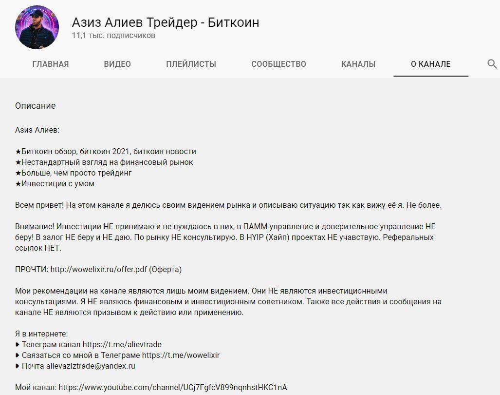 Ютуб канал Азиза Алиева