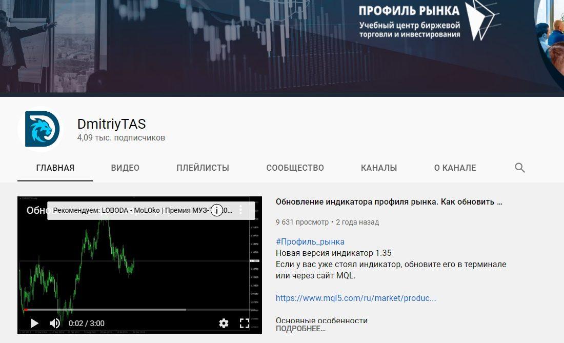 Ютуб канал Dmitriy TAS Дмитрия Сапегина