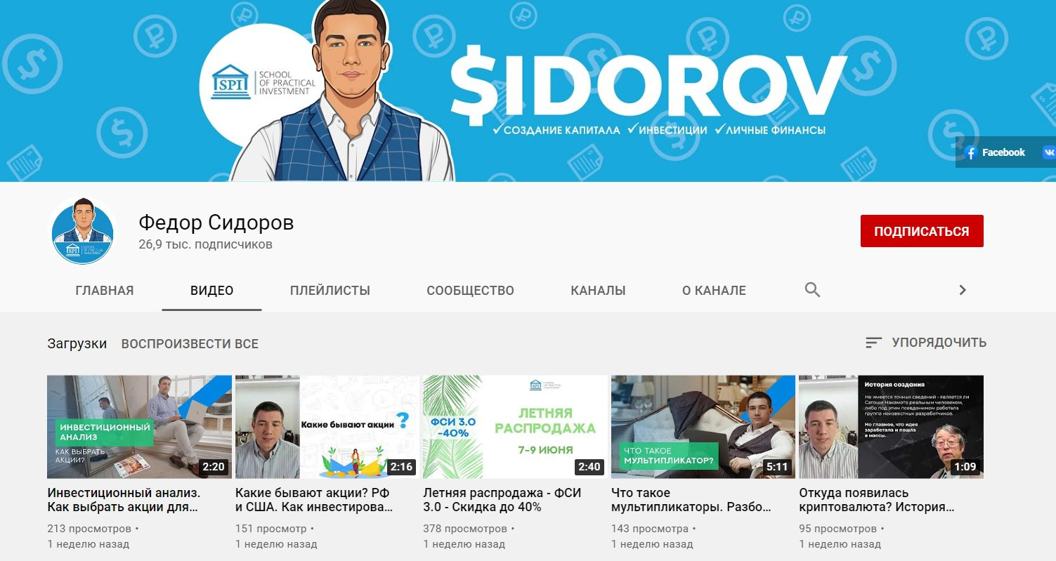 Ютуб канал Федора Сидорова