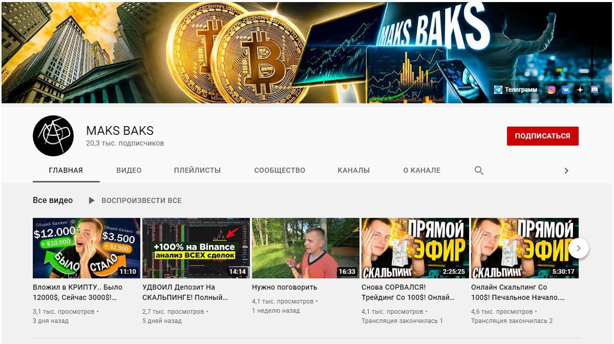 Ютуб-канал Макса Бакса