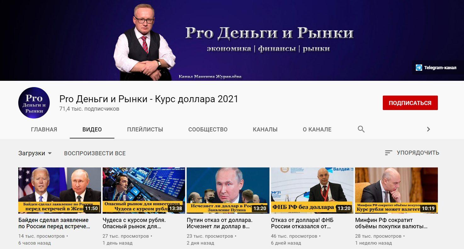 Ютуб канал Максима Журавлева