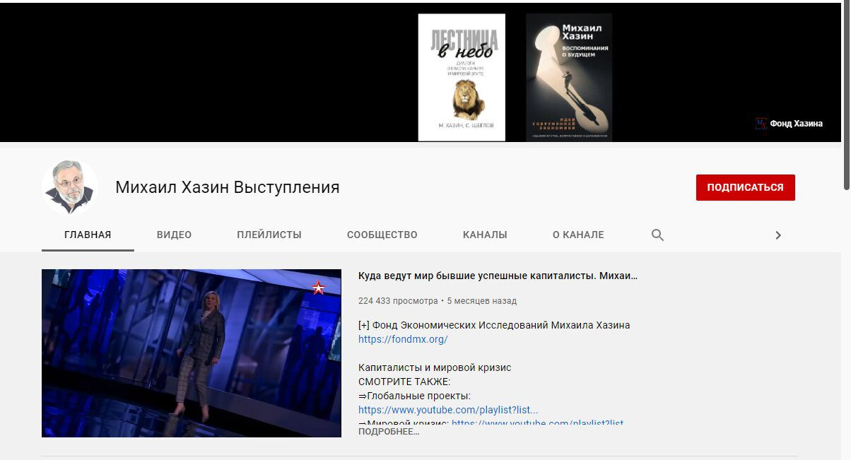 Ютуб канал Михаила Хазина