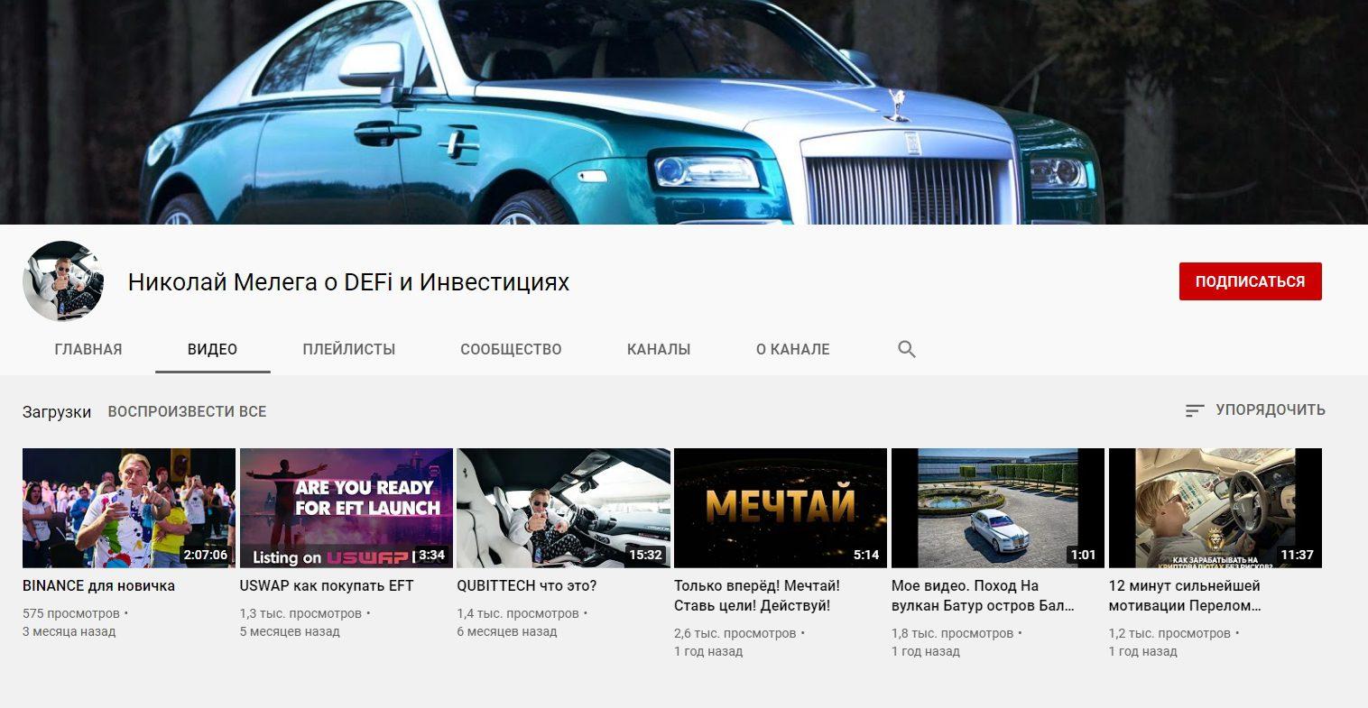 Ютуб канал Николая Мелега