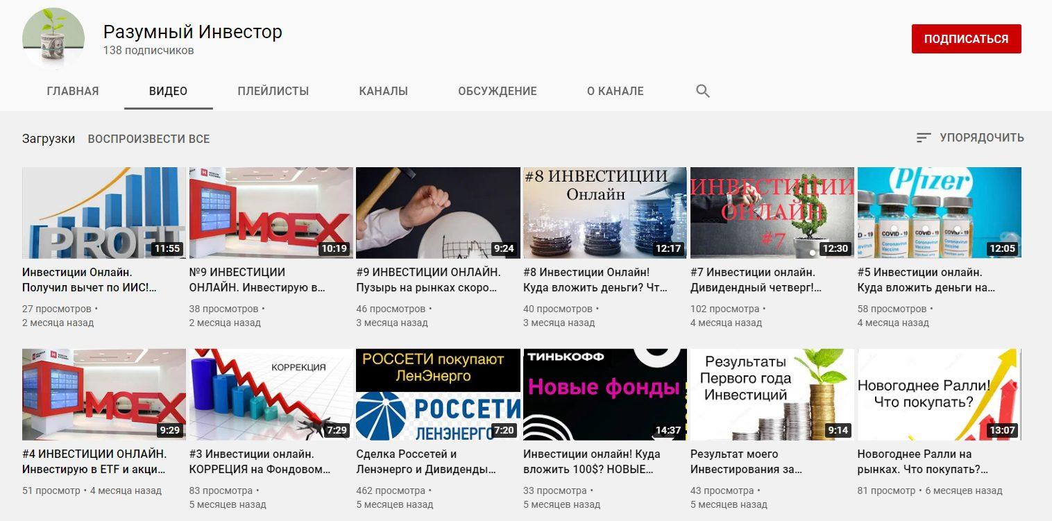 Ютуб канал Рузумный инвестор Александра Шадрина