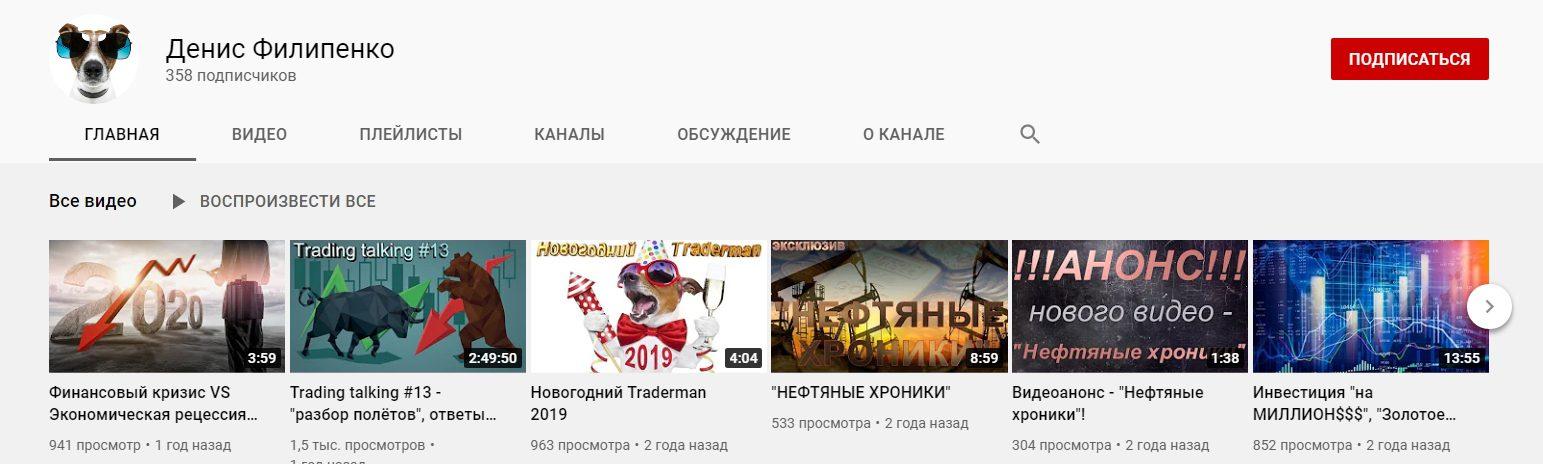 Ютуб канал Traderman Дениса Филипенко