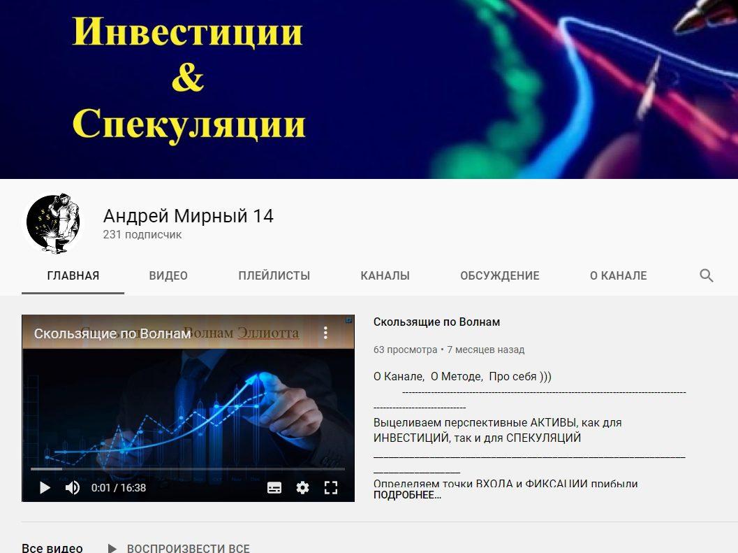 Ютуб канал Трейдер Андрей Мирный
