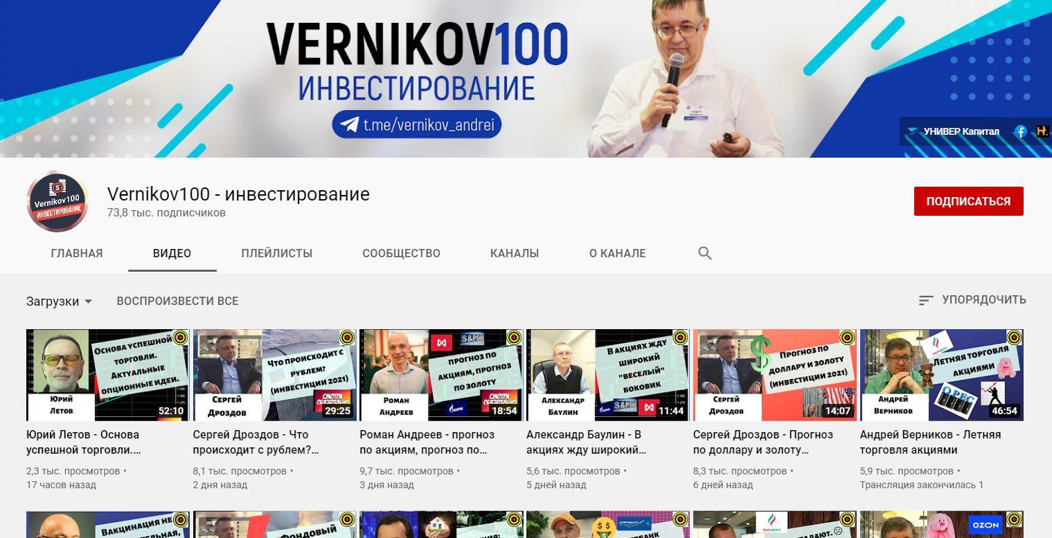 Ютуб канал Vernikov100 Андрея Верникова