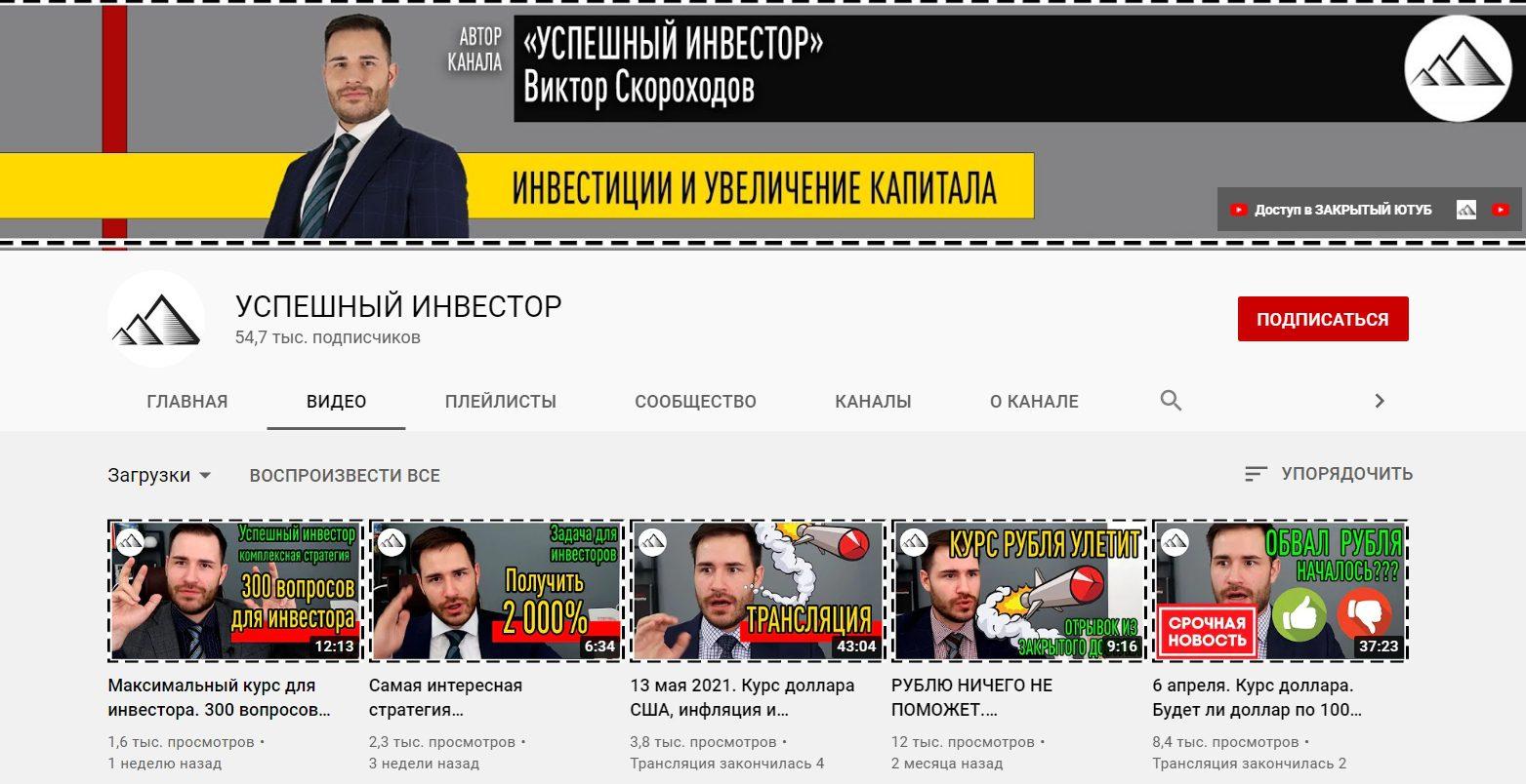 Ютуб канал Виктора Скороходова