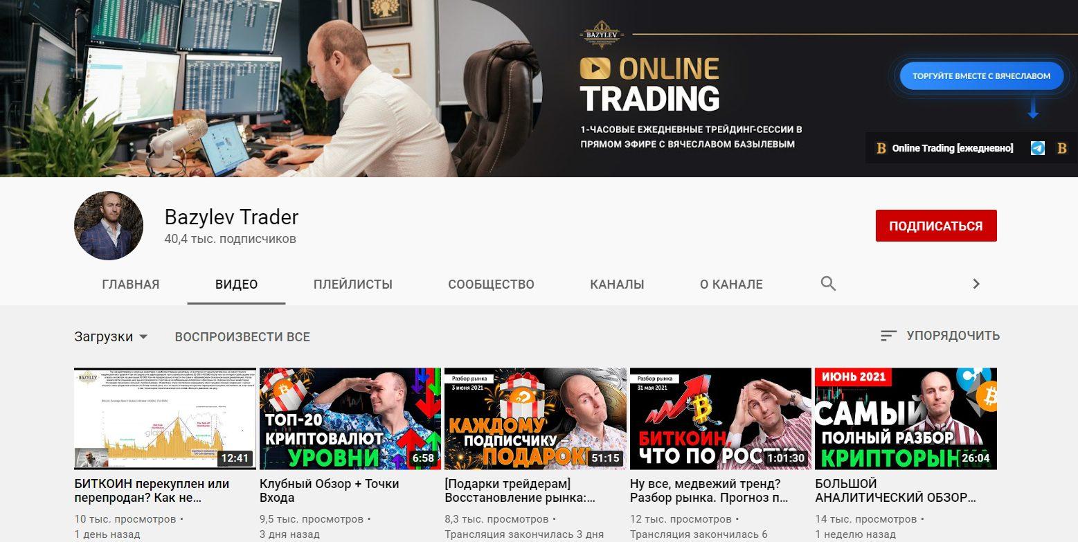 Ютуб канал Вячеслава Базылова