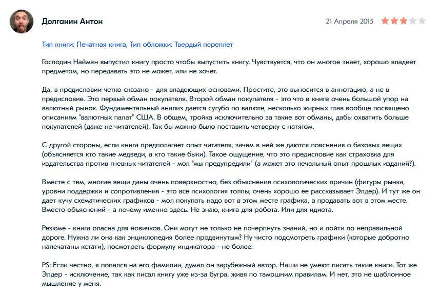 28 отзывов на Малая энциклопедия трейдера - Найман Эрик