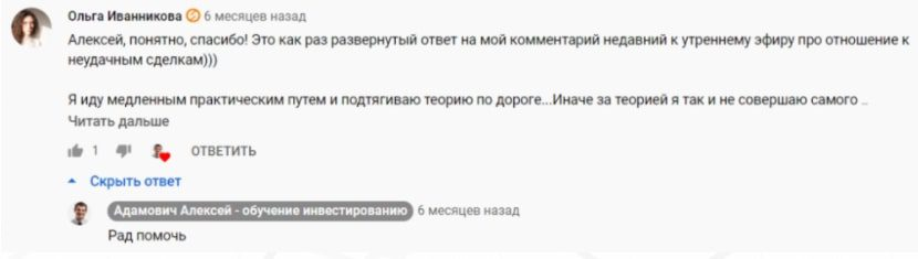 Алексей Адамович отзывы