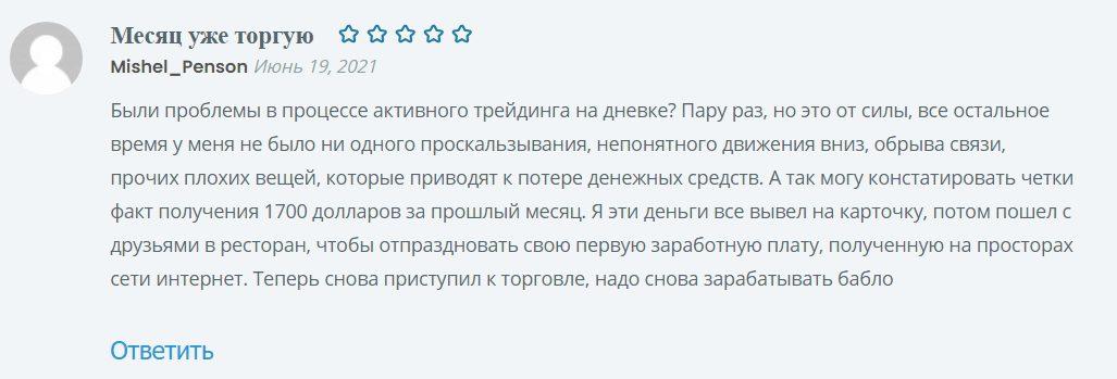 Altesso.com отзывы