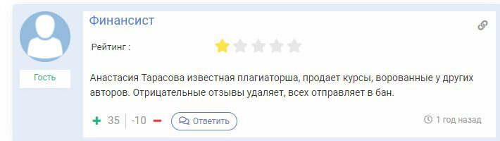 Анастасия Тарасова отзывы