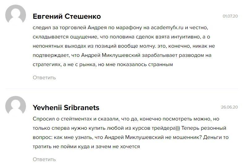 Андрей Миклушевский отзывы