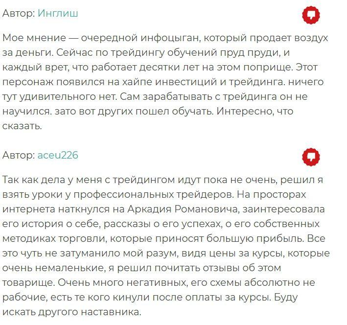Аркадий Романович отзывы
