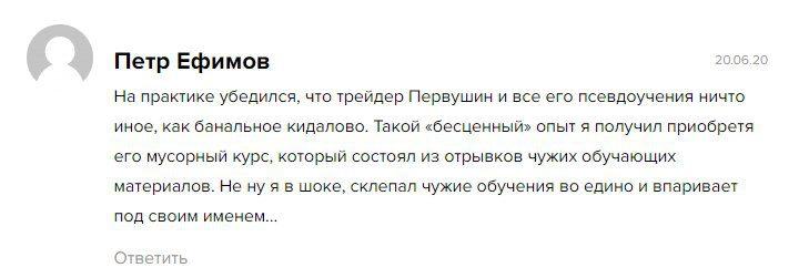 Артем Первушин отзывы