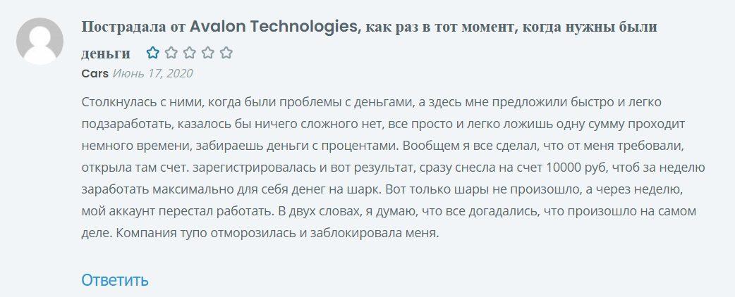 Авалон Технолоджис отзывы